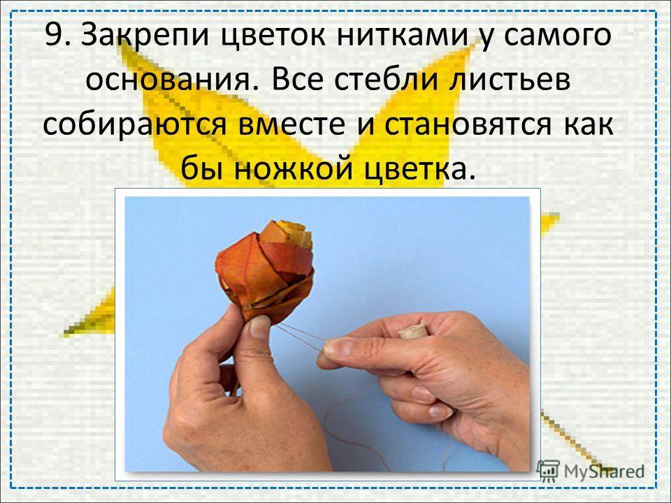 9. Закрепи цветок нитками у самого основания. Все стебли листьев собираются вместе и становятся как бы ножкой цветка.