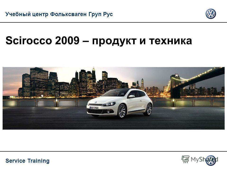 Service Training Scirocco 2009 – продукт и техника Учебный центр Фольксваген Груп Рус