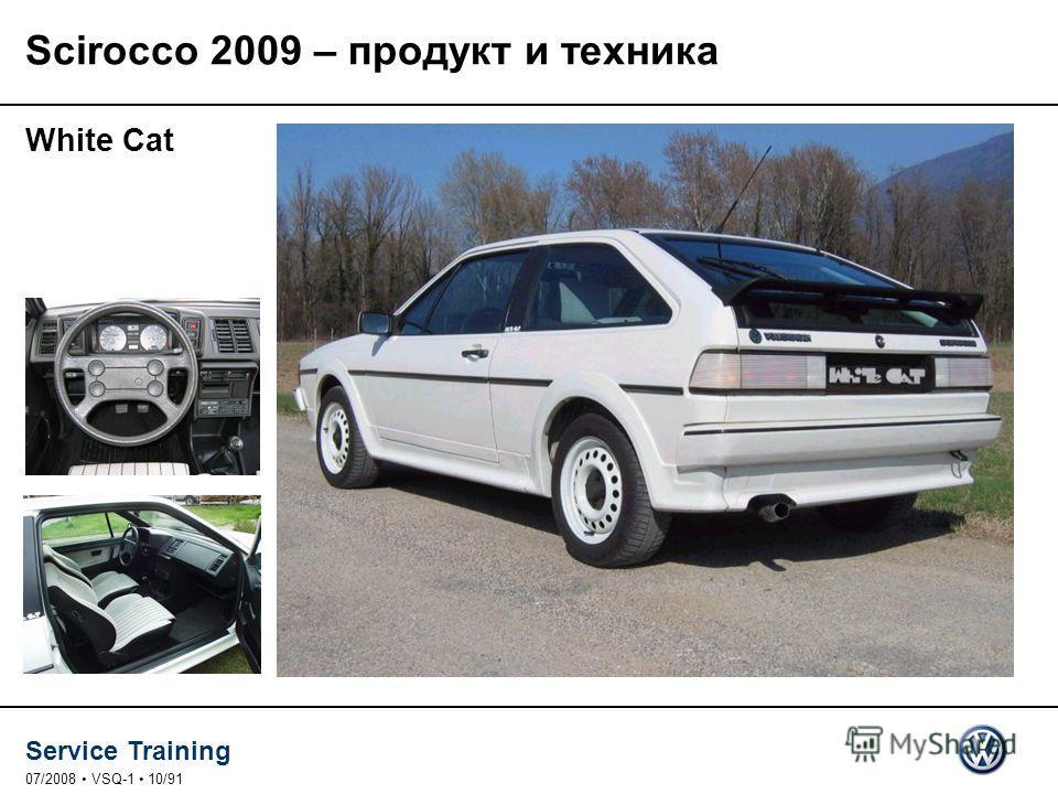 Service Training 07/2008 VSQ-1 10/91 Scirocco 2009 – продукт и техника White Cat