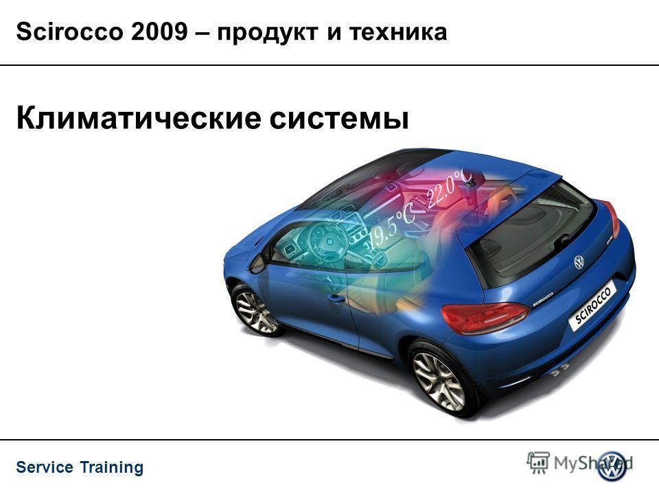 Service Training Климатические системы Scirocco 2009 – продукт и техника