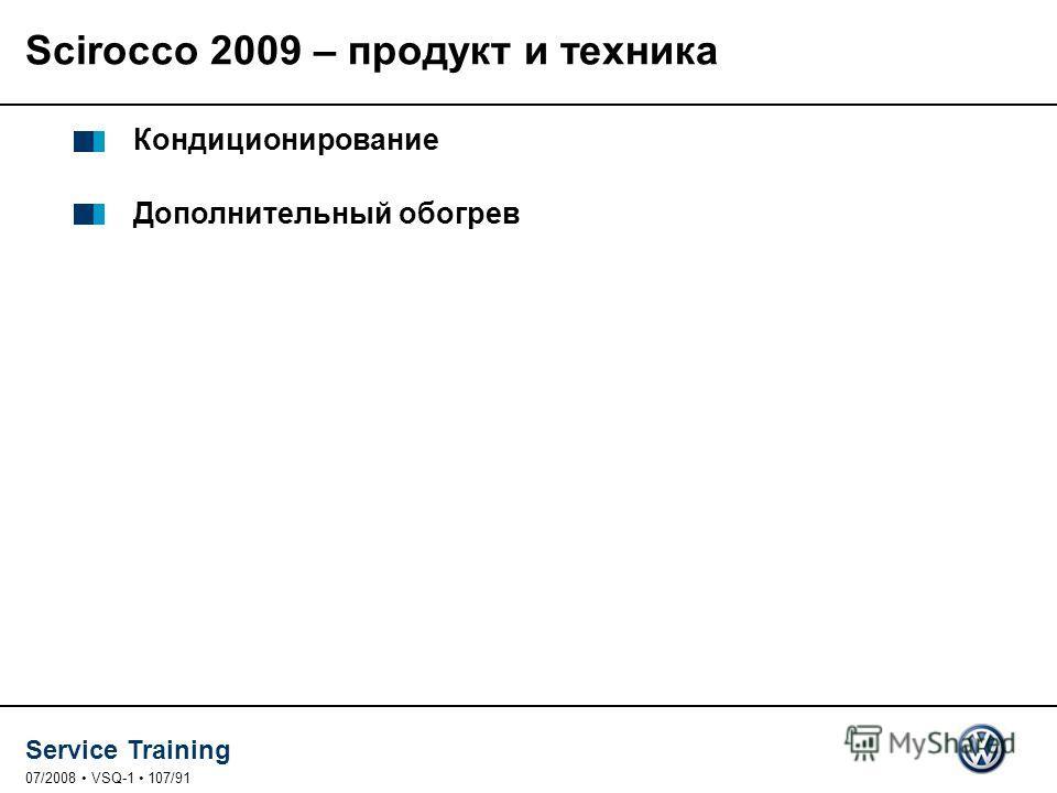 Service Training 07/2008 VSQ-1 107/91 Кондиционирование Дополнительный обогрев Scirocco 2009 – продукт и техника