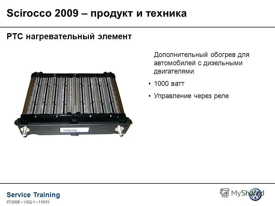Service Training 07/2008 VSQ-1 110/91 PTC нагревательный элемент Дополнительный обогрев для автомобилей с дизельными двигателями 1000 ватт Управление через реле Scirocco 2009 – продукт и техника