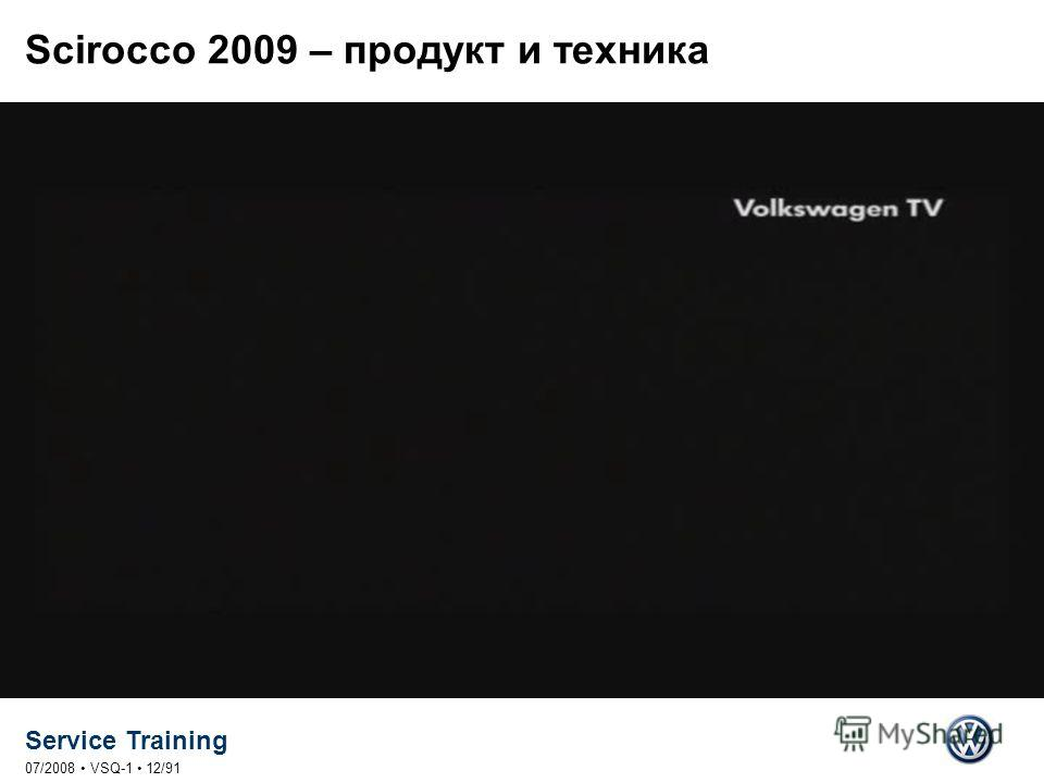 Service Training 07/2008 VSQ-1 12/91 Scirocco 2009 – продукт и техника