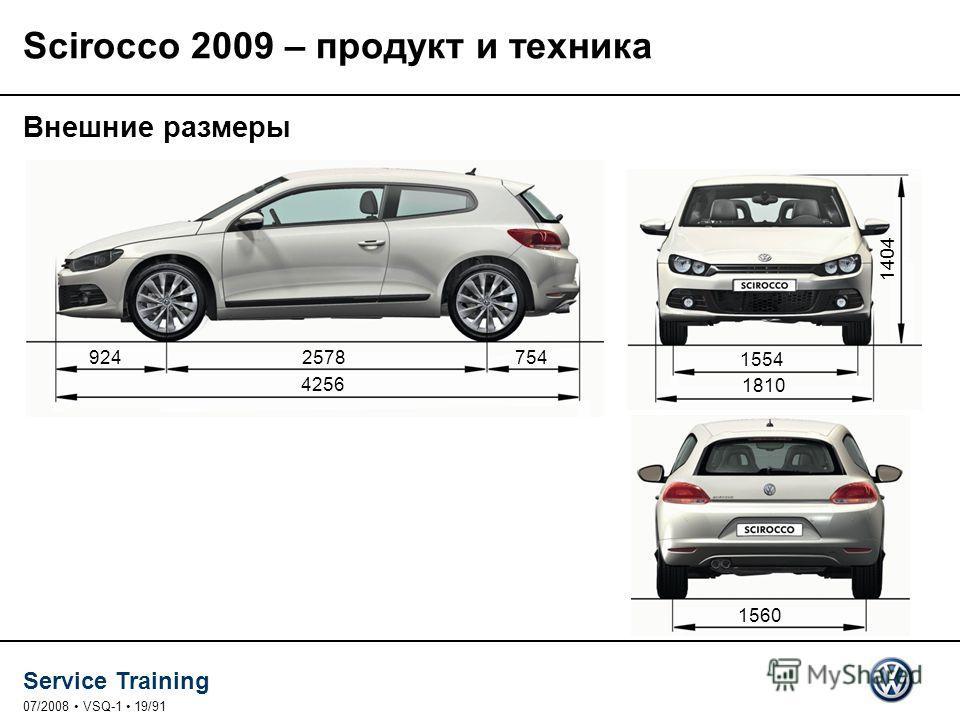 Service Training 07/2008 VSQ-1 19/91 Scirocco 2009 – продукт и техника Внешние размеры 2578 4256 924754 1560 1554 1810 1404