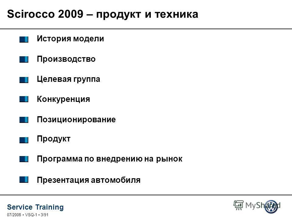 Service Training 07/2008 VSQ-1 3/91 Scirocco 2009 – продукт и техника История модели Производство Целевая группа Конкуренция Позиционирование Продукт Программа по внедрению на рынок Презентация автомобиля