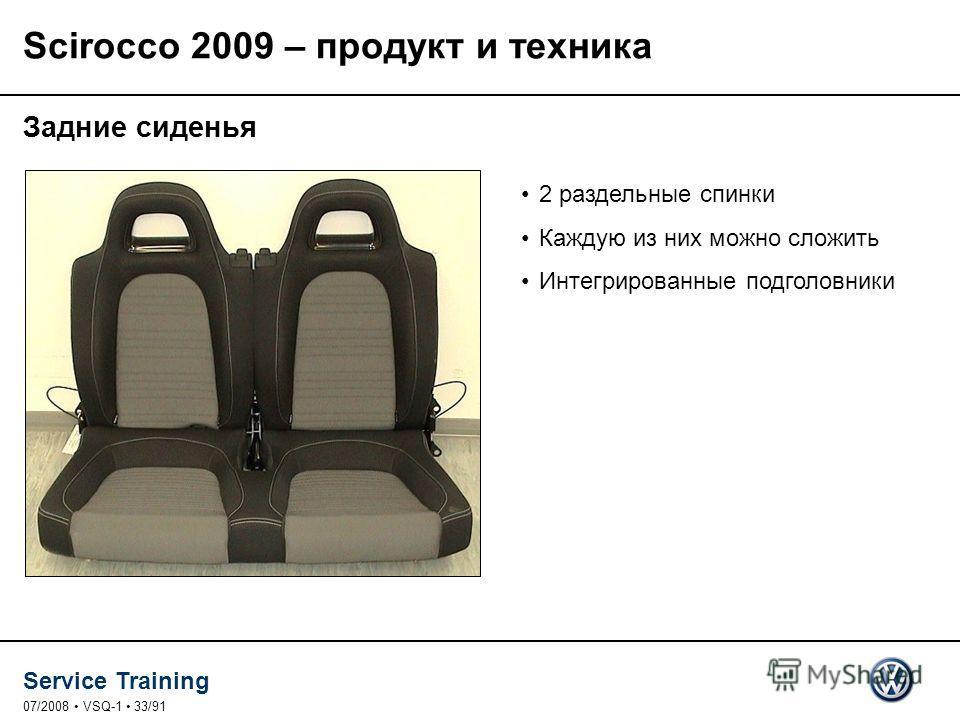 Service Training 07/2008 VSQ-1 33/91 Scirocco 2009 – продукт и техника Задние сиденья 2 раздельные спинки Каждую из них можно сложить Интегрированные подголовники