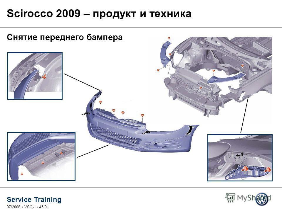 Service Training 07/2008 VSQ-1 45/91 Снятие переднего бампера Scirocco 2009 – продукт и техника