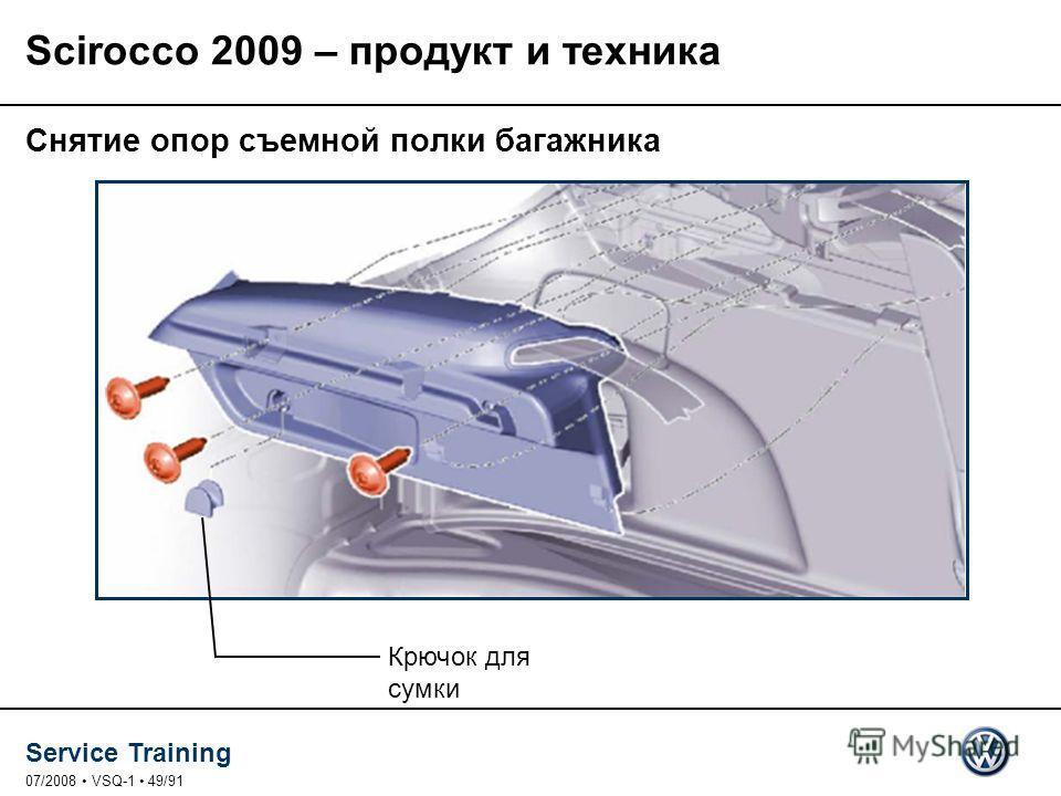 Service Training 07/2008 VSQ-1 49/91 Крючок для сумки Снятие опор съемной полки багажника Scirocco 2009 – продукт и техника