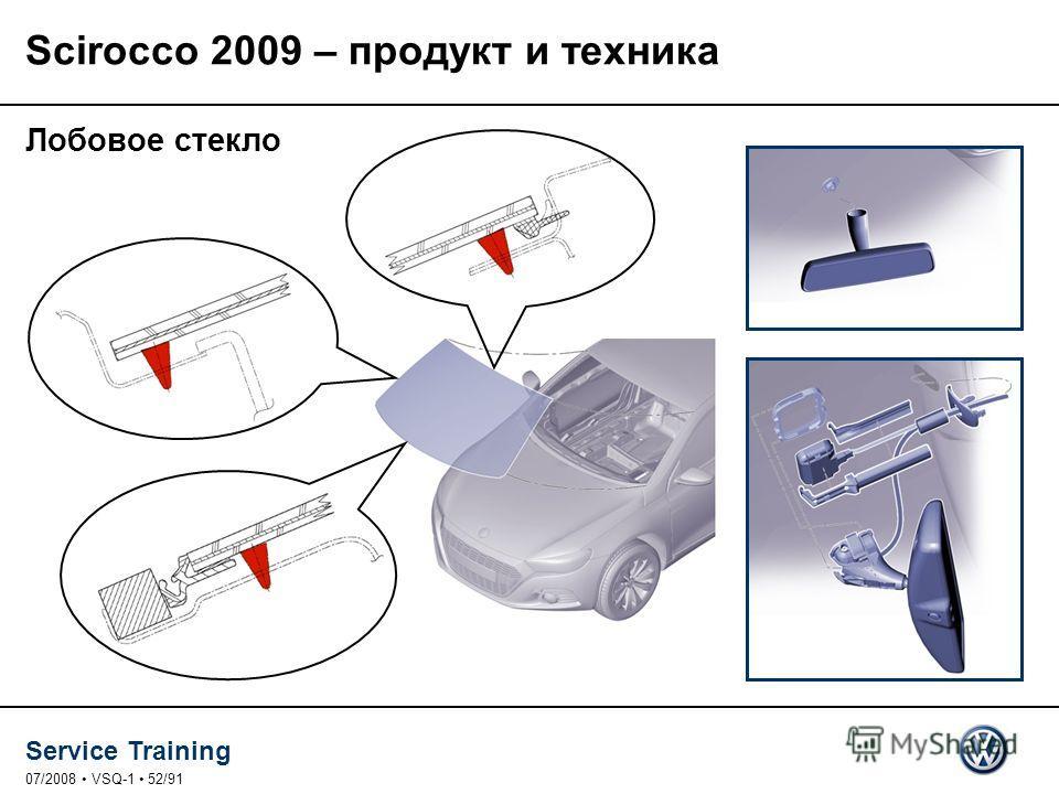 Service Training 07/2008 VSQ-1 52/91 Лобовое стекло Scirocco 2009 – продукт и техника