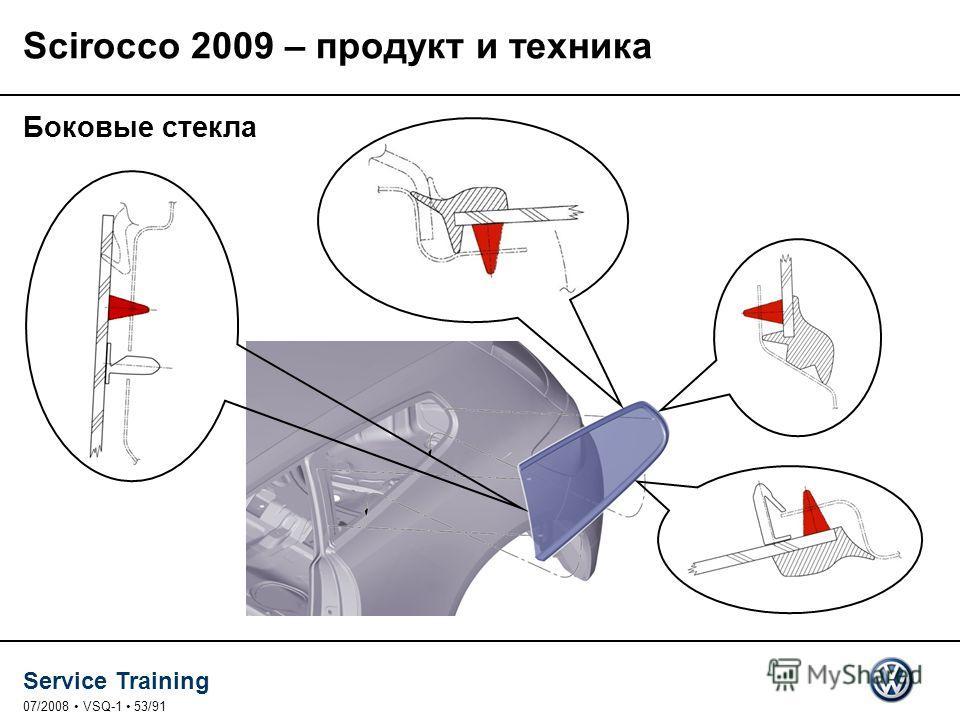 Service Training 07/2008 VSQ-1 53/91 Боковые стекла Scirocco 2009 – продукт и техника