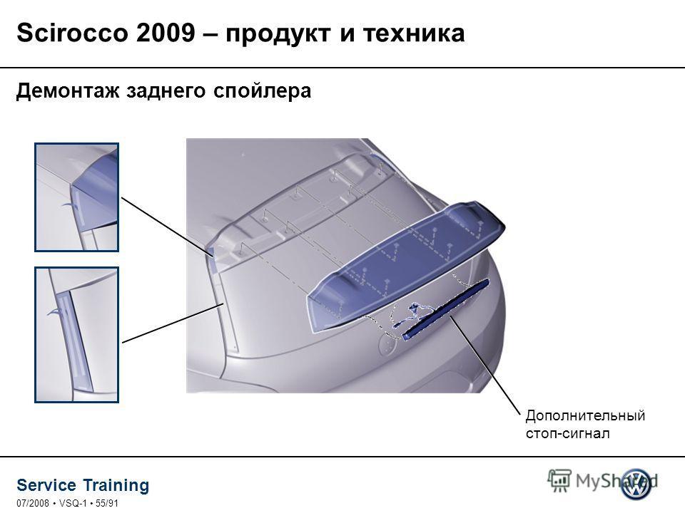 Service Training 07/2008 VSQ-1 55/91 Демонтаж заднего спойлера Дополнительный стоп-сигнал Scirocco 2009 – продукт и техника