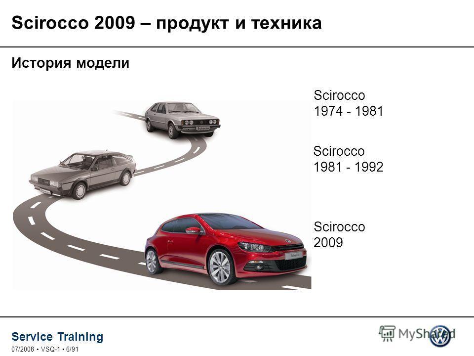 Service Training 07/2008 VSQ-1 6/91 Scirocco 2009 – продукт и техника История модели Scirocco 1974 - 1981 Scirocco 1981 - 1992 Scirocco 2009