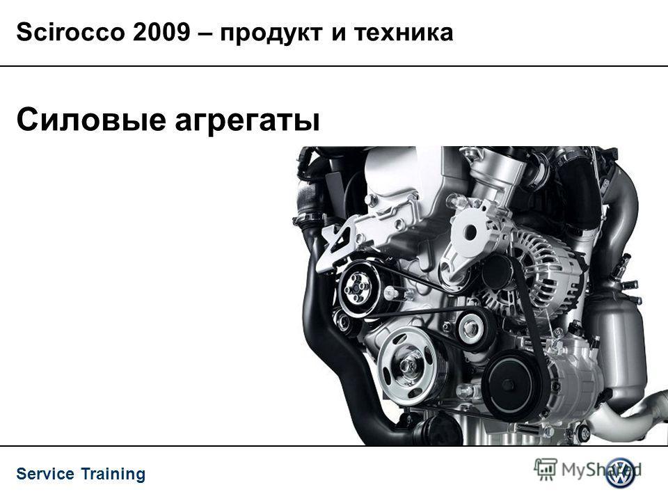 Service Training Силовые агрегаты Scirocco 2009 – продукт и техника