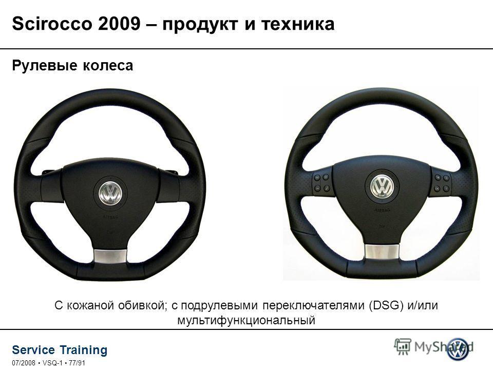 Service Training 07/2008 VSQ-1 77/91 Рулевые колеса С кожаной обивкой; с подрулевыми переключателями (DSG) и/или мультифункциональный Scirocco 2009 – продукт и техника
