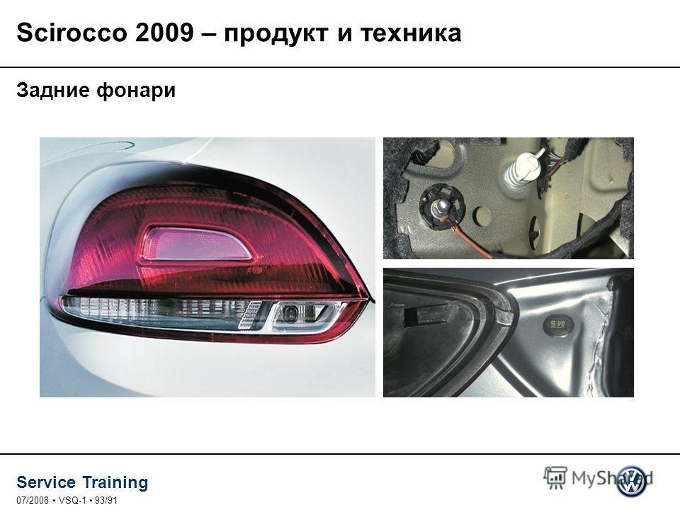 Service Training 07/2008 VSQ-1 93/91 Задние фонари Scirocco 2009 – продукт и техника