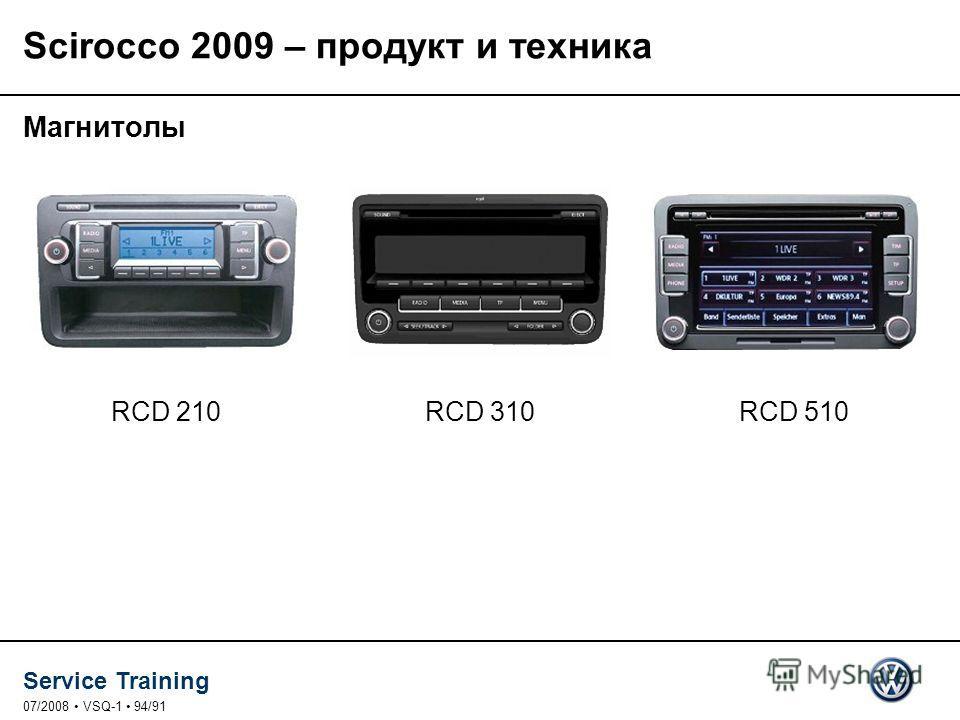 Service Training 07/2008 VSQ-1 94/91 Магнитолы RCD 210RCD 310RCD 510 Scirocco 2009 – продукт и техника