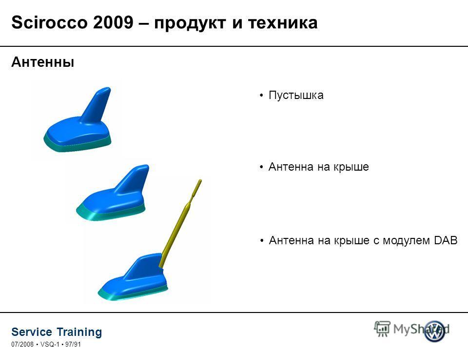 Service Training 07/2008 VSQ-1 97/91 Пустышка Антенна на крыше Антенны Антенна на крыше с модулем DAB Scirocco 2009 – продукт и техника