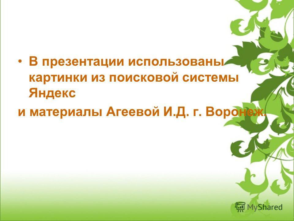 В презентации использованы картинки из поисковой системы Яндекс и материалы Агеевой И.Д. г. Воронеж.