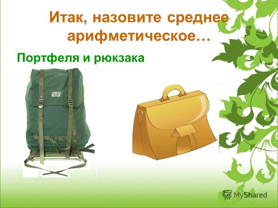 Итак, назовите среднее арифметическое… Портфеля и рюкзака