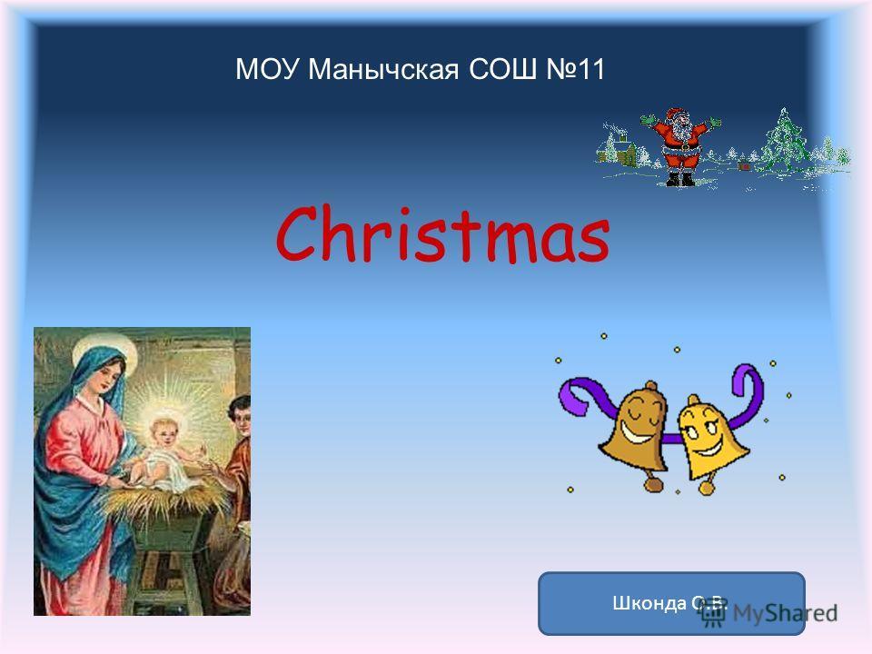 МОУ Манычская СОШ 11 Christmas Шконда О.В.