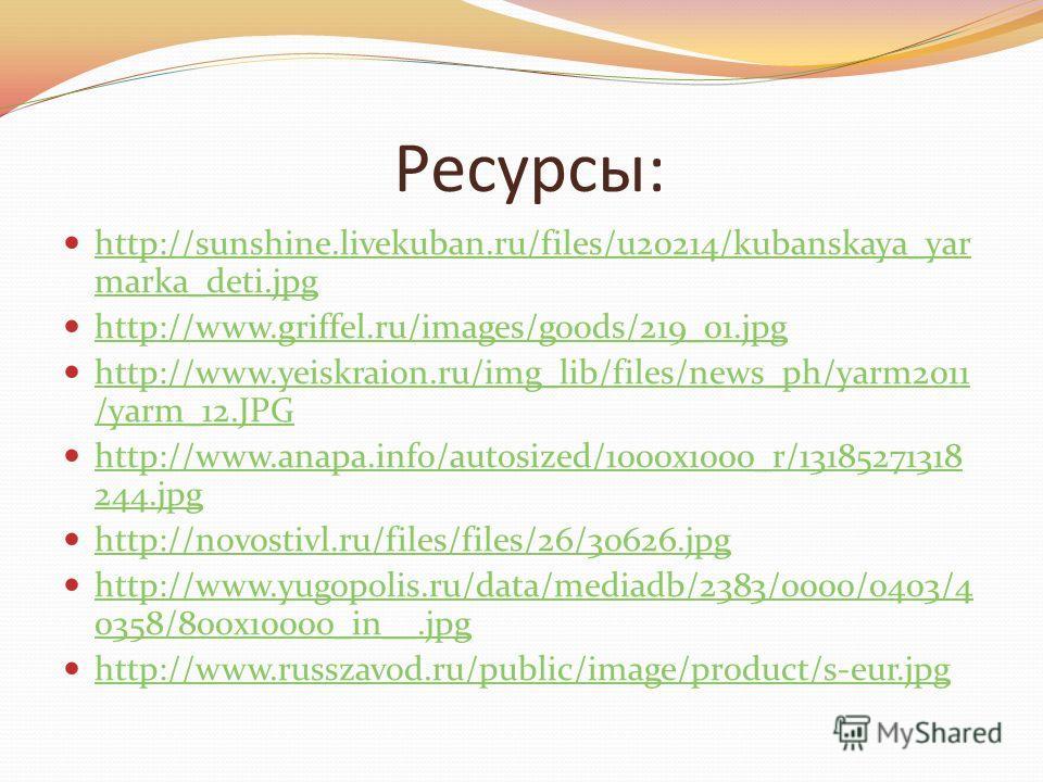 Ресурсы: http://sunshine.livekuban.ru/files/u20214/kubanskaya_yar marka_deti.jpg http://sunshine.livekuban.ru/files/u20214/kubanskaya_yar marka_deti.jpg http://www.griffel.ru/images/goods/219_01. jpg http://www.yeiskraion.ru/img_lib/files/news_ph/yar