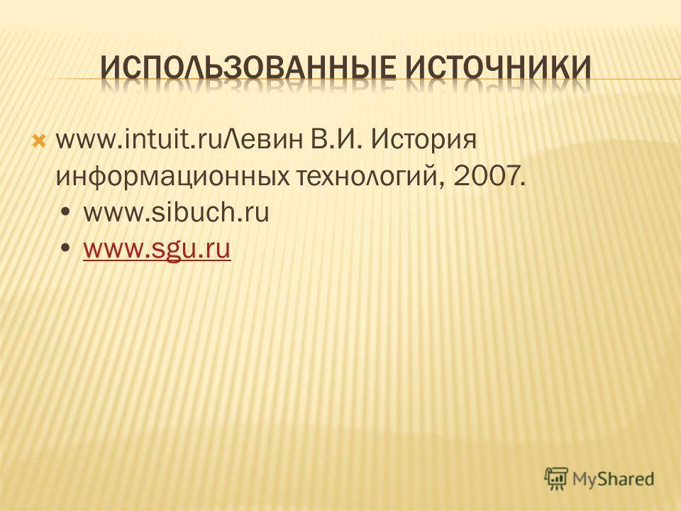 www.intuit.ru Левин В.И. История информационных технологий, 2007. www.sibuch.ru www.sgu.ruwww.sgu.ru