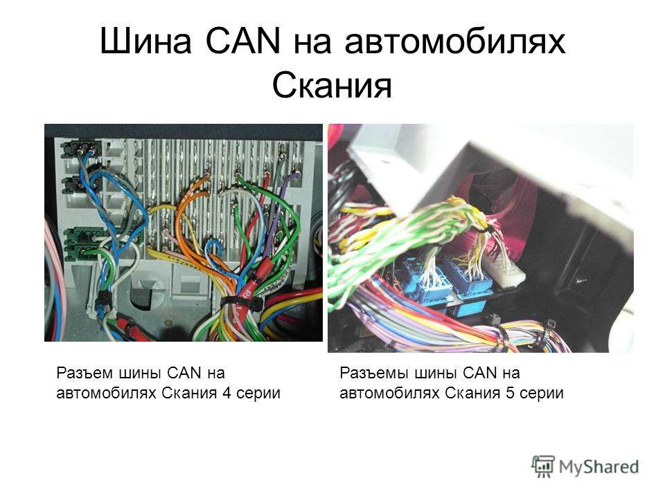 Шина CAN на автомобилях Скания Разъем шины CAN на автомобилях Скания 4 серии Разъемы шины CAN на автомобилях Скания 5 серии