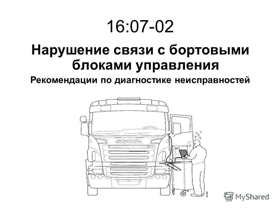 16:07-02 Нарушение связи с бортовыми блоками управления Рекомендации по диагностике неисправностей