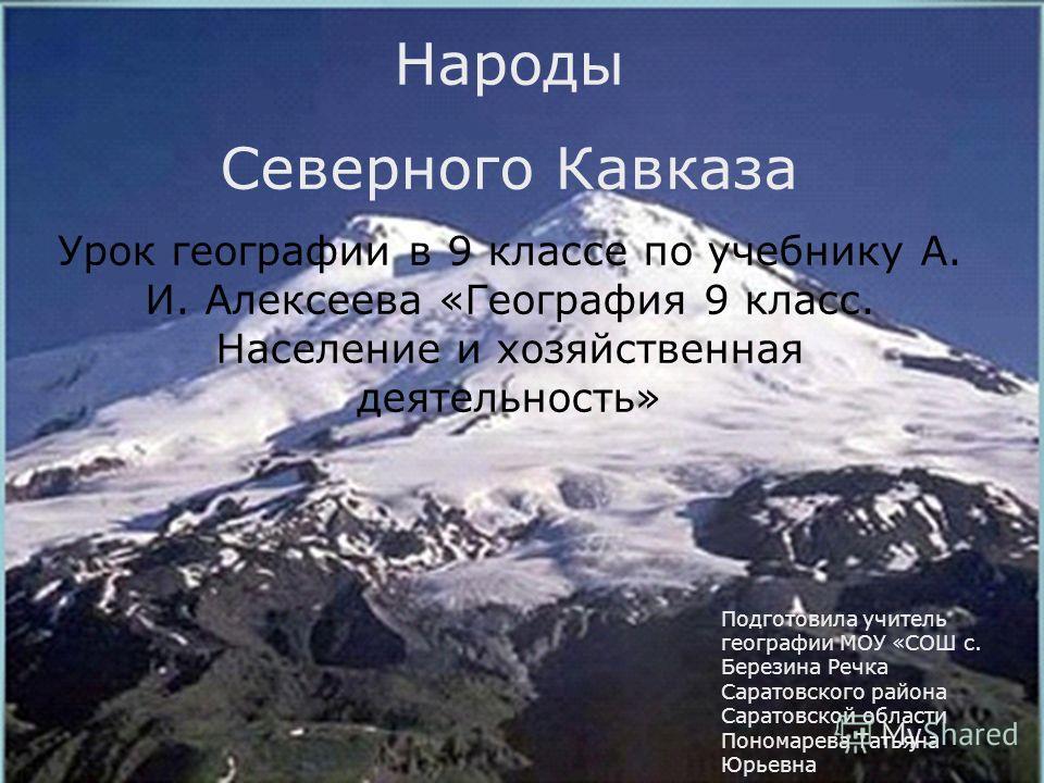 северный кавказ презентация 8 класс география