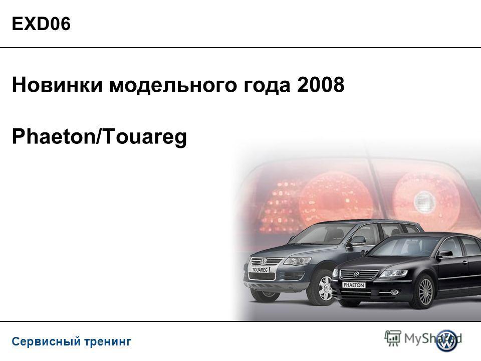 Сервисный тренинг EXD06 Новинки модельного года 2008 Phaeton/Touareg