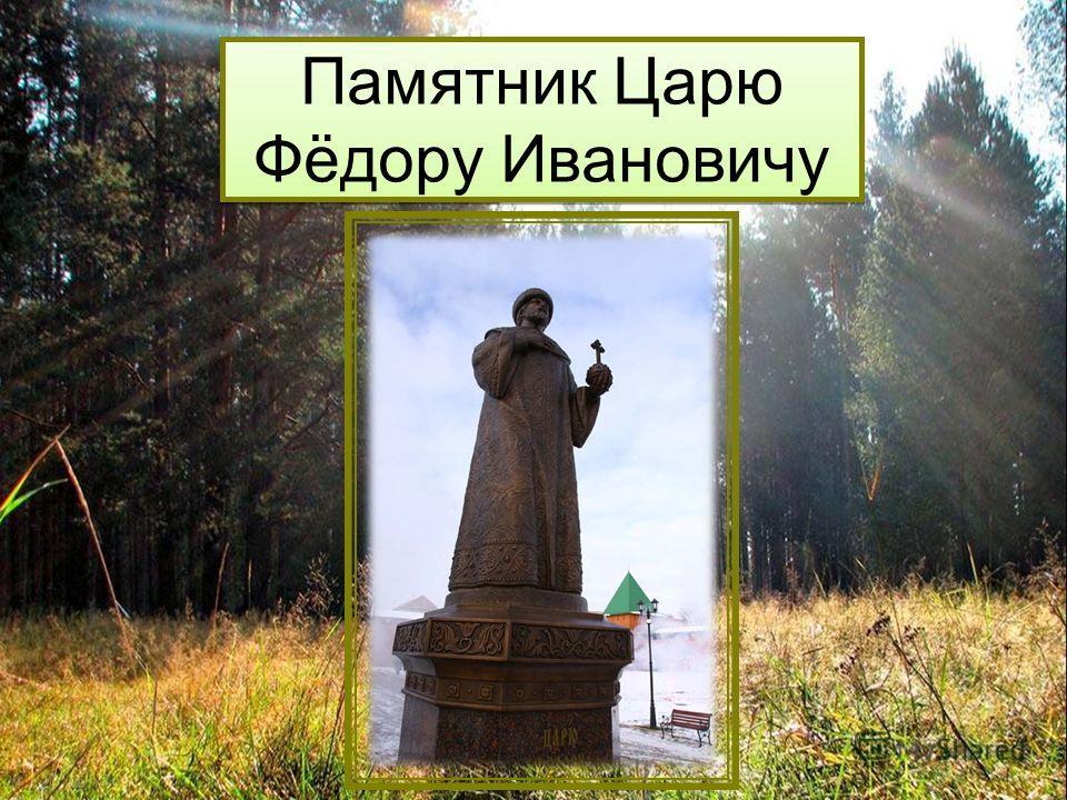 Памятник Царю Фёдору Ивановичу