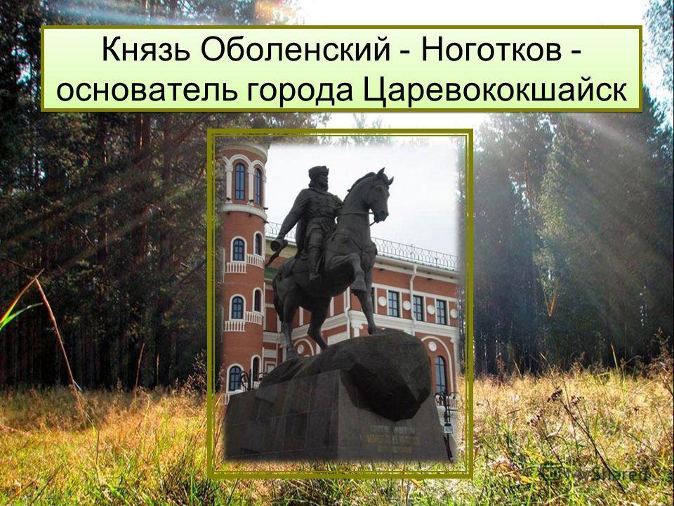 Князь Оболенский - Ноготков - основатель города Царевококшайск