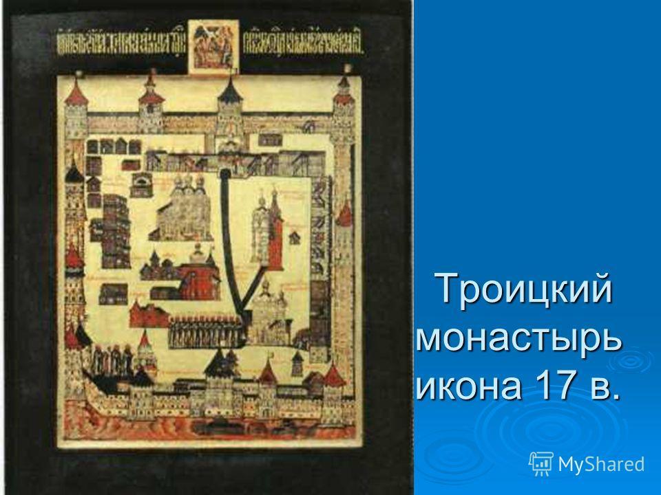 Троицкий монастырь икона 17 в. Троицкий монастырь икона 17 в.