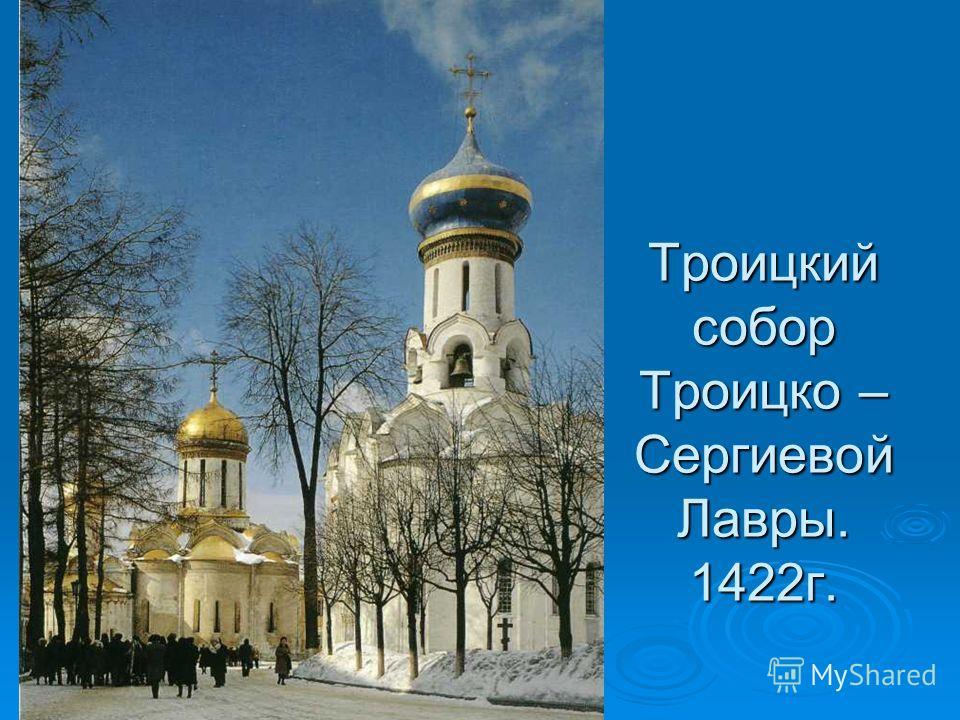 Троицкий собор Троицко – Сергиевой Лавры. 1422 г.