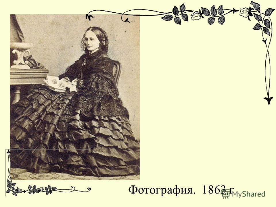 Фотография. 1863 г