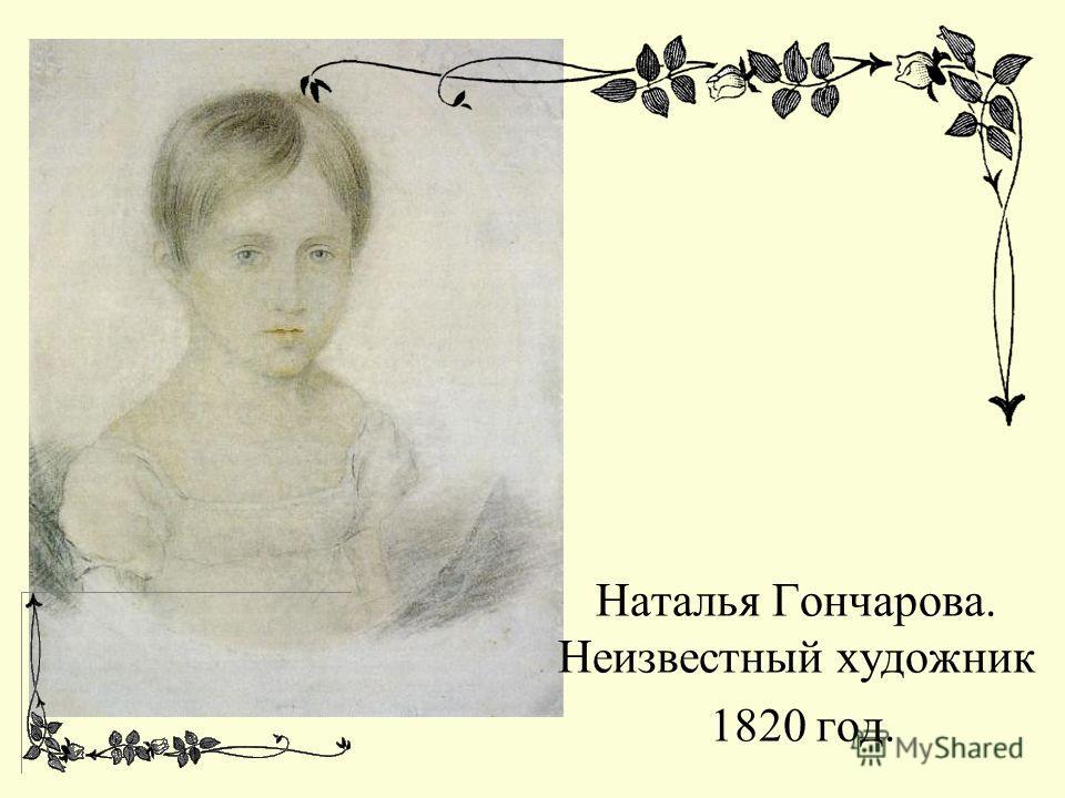 Наталья Гончарова. Неизвестный художник 1820 год.