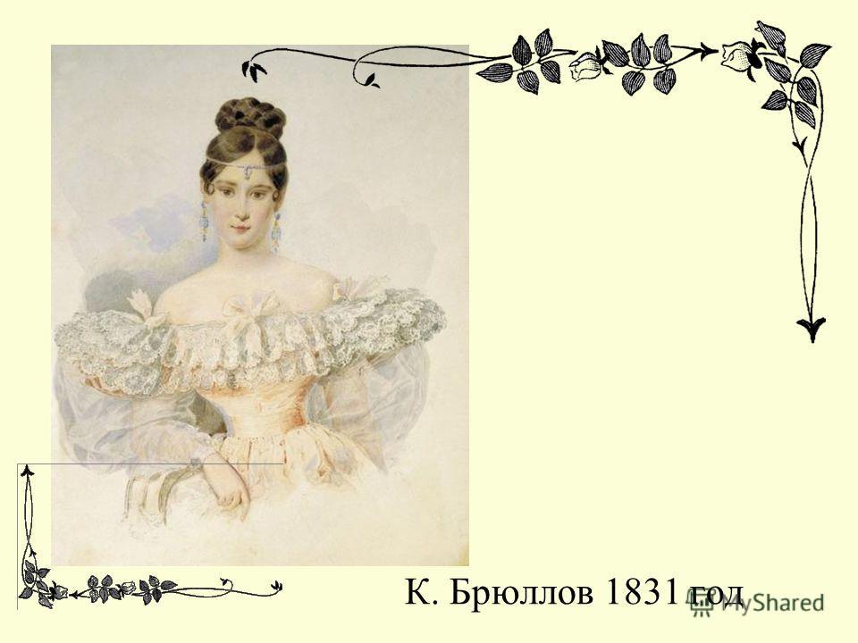 К. Брюллов 1831 год