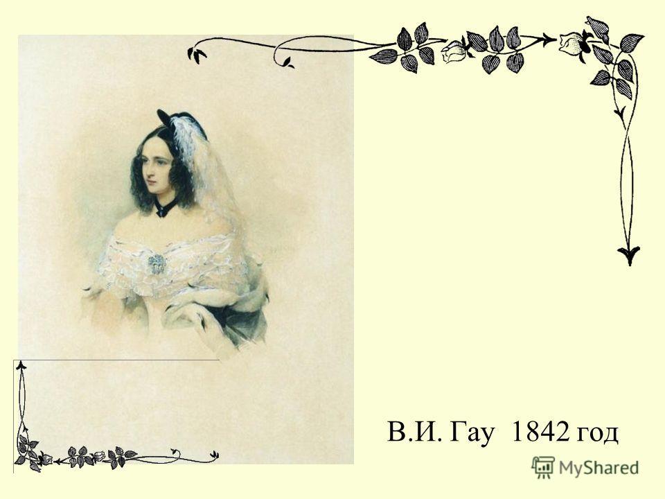 В.И. Гау 1842 год