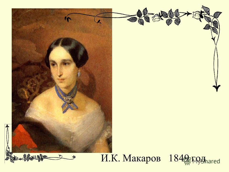 И.К. Макаров 1849 год
