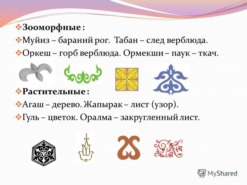Что такое орнамент? Орнамент применяется в декоративно – прикладном искусстве. Многие предметы быта, казахская одежда, юрты украшаются орнаментом. Богат и самобытен язык народного орнамента. А всего известно 200 видов казахского орнамента. Каждый узо