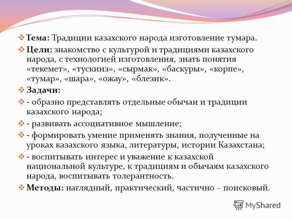знакомство с традициями казахского народа дошкола