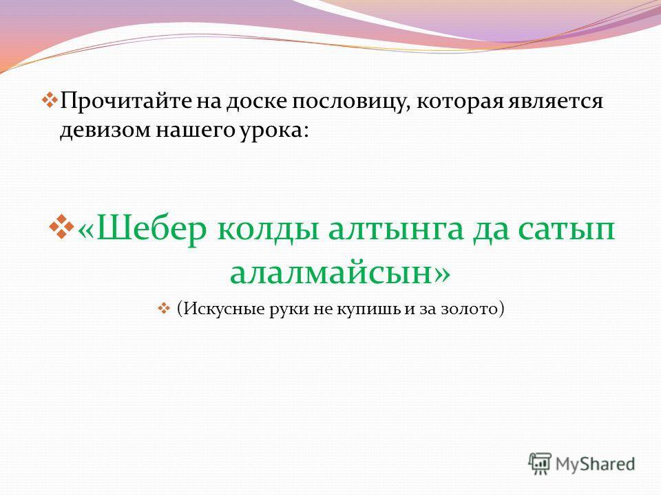 Тема: Традиции казахского народа изготовление тамара. Цели: знакомство с культурой и традициями казахского народа, с технологией изготовления, знать понятия «текемет», «тускииз», «сырмак», «баскуры», «карпе», «туман», «шара», «ожау», «блезик». Задачи