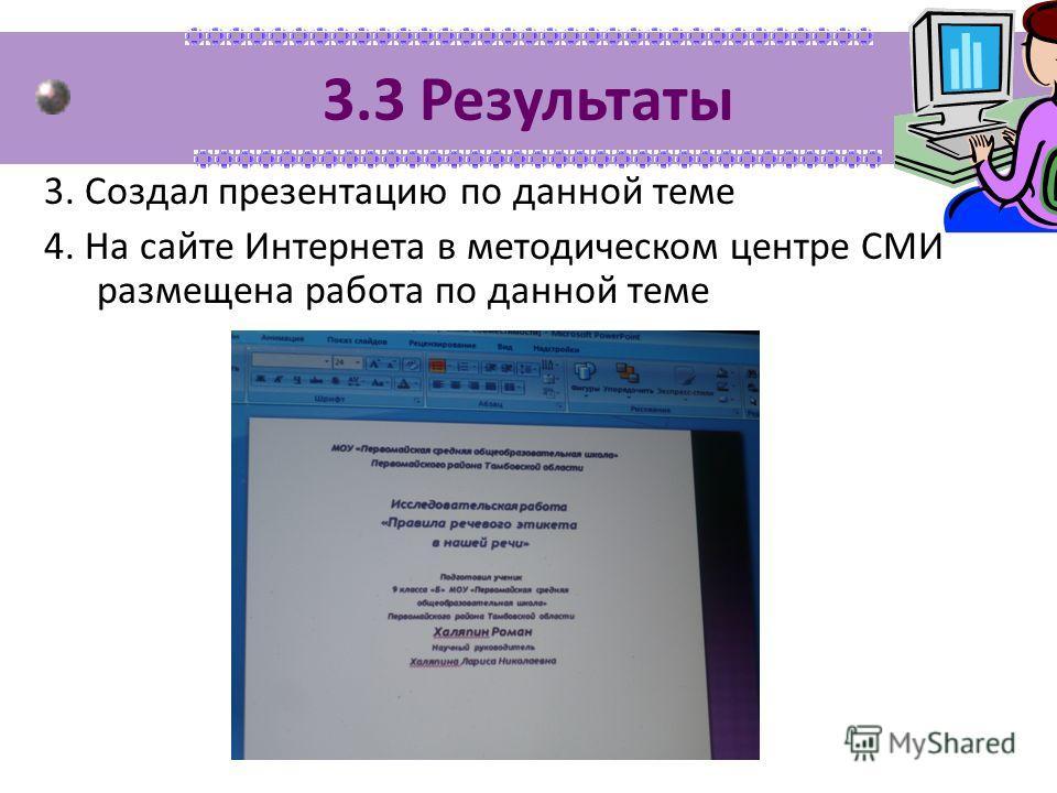 3.3 Результаты 3. Создал презентацию по данной теме 4. На сайте Интернета в методическом центре СМИ размещена работа по данной теме
