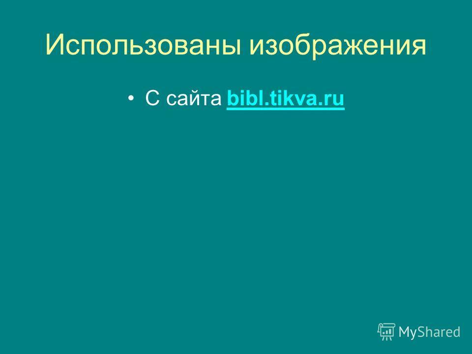 Использованы изображения С сайта bibl.tikva.rubibl.tikva.ru