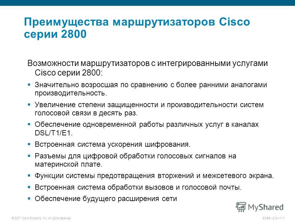 © 2007 Cisco Systems, Inc. All rights reserved. SMBE v2.01-11 Преимущества маршрутизаторов Cisco серии 2800 Возможности маршрутизаторов с интегрированными услугами Cisco серии 2800: Значительно возросшая по сравнению с более ранними аналогами произво