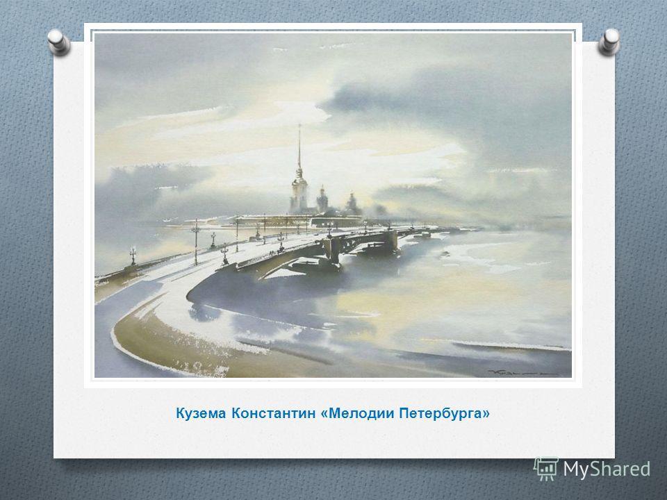 Кузема Константин «Мелодии Петербурга»