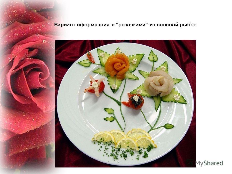 Вариант оформления с розочками из соленой рыбы: