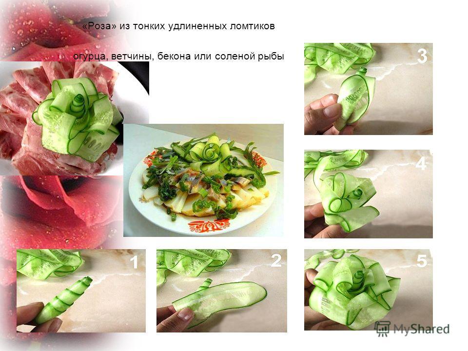 «Роза» из тонких удлиненных ломтиков огурца, ветчины, бекона или соленой рыбы