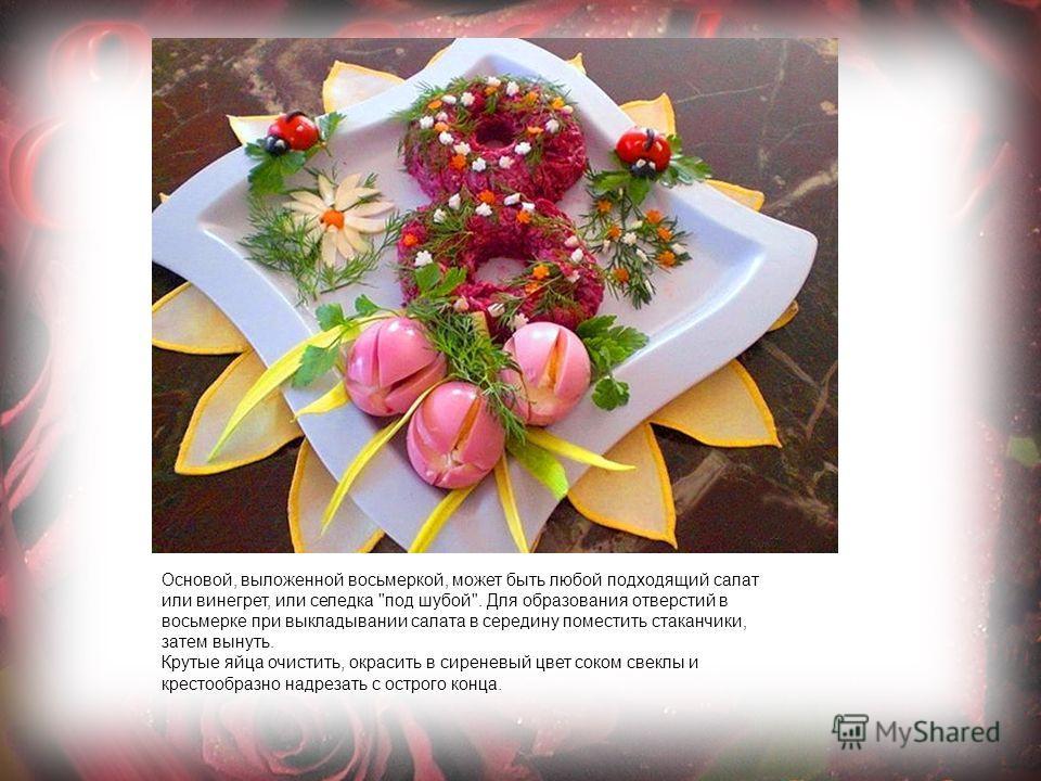Основой, выложенной восьмеркой, может быть любой подходящий салат или винегрет, или селедка
