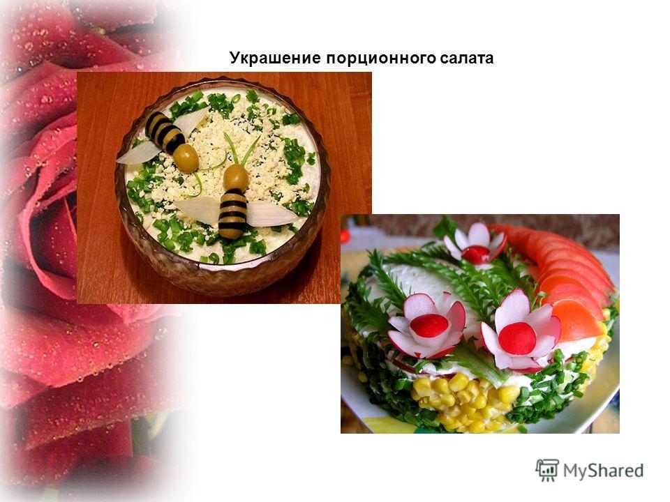 Украшение порционного салата